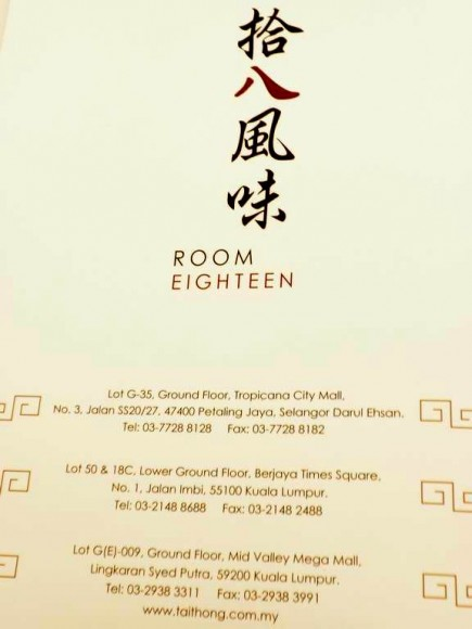room eighteen