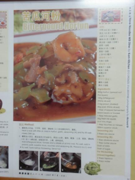 bittergourd kuey tiaw recipe