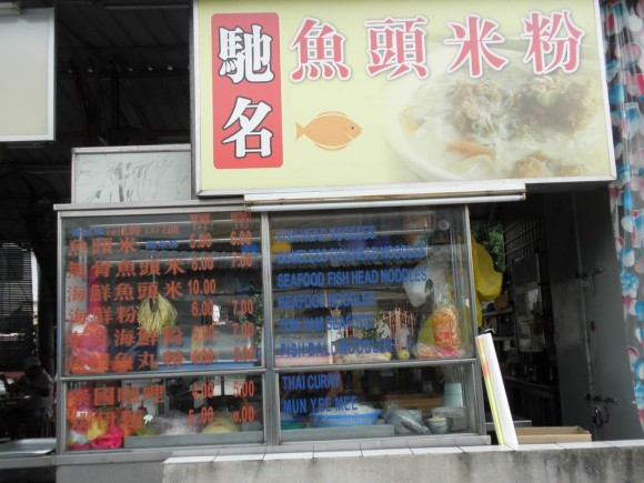 fish head noodle stall